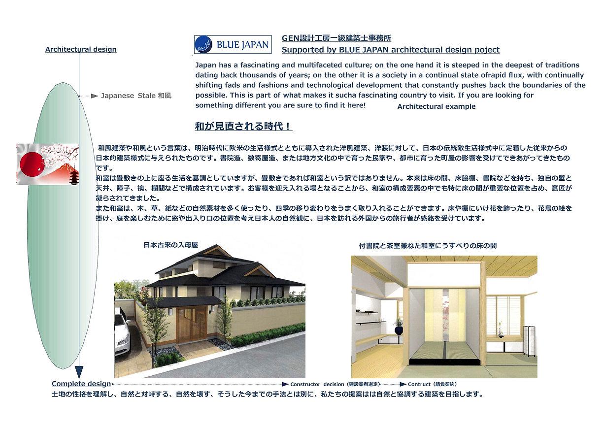 ブルージャパンアーキ和のテイスト6青.jpg