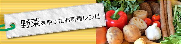 野菜.png