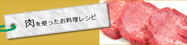 肉.png