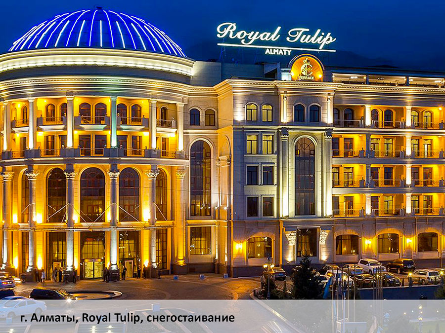 Royal Tulip, гостиница, г. Алматы