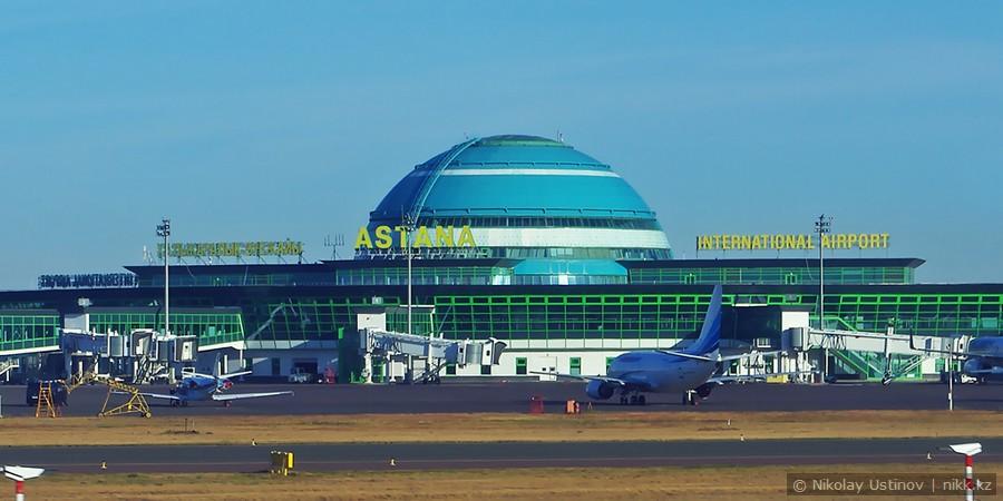 Международный аэропорт, г. Астана