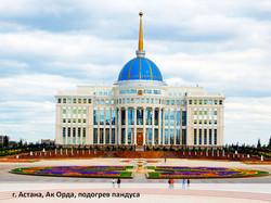 Ак Орда, резиденция президента