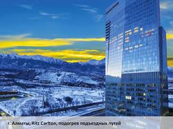 Ritz-Carlton, г. Алматы
