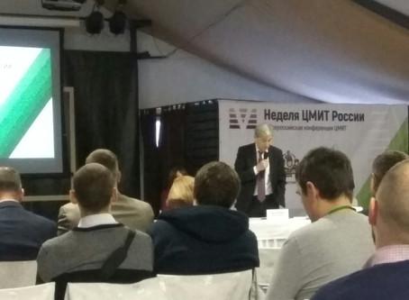 5-я Всероссийская конференция ЦМИТ
