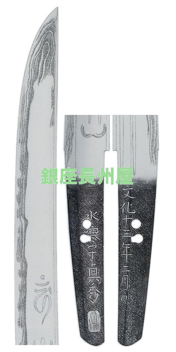 脇差 銘 水寒子貞秀 [刻印] 文化十三年二月日