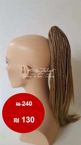 דגם A11 - פאות לנשים ותוספות שיער - רבקה זהבי