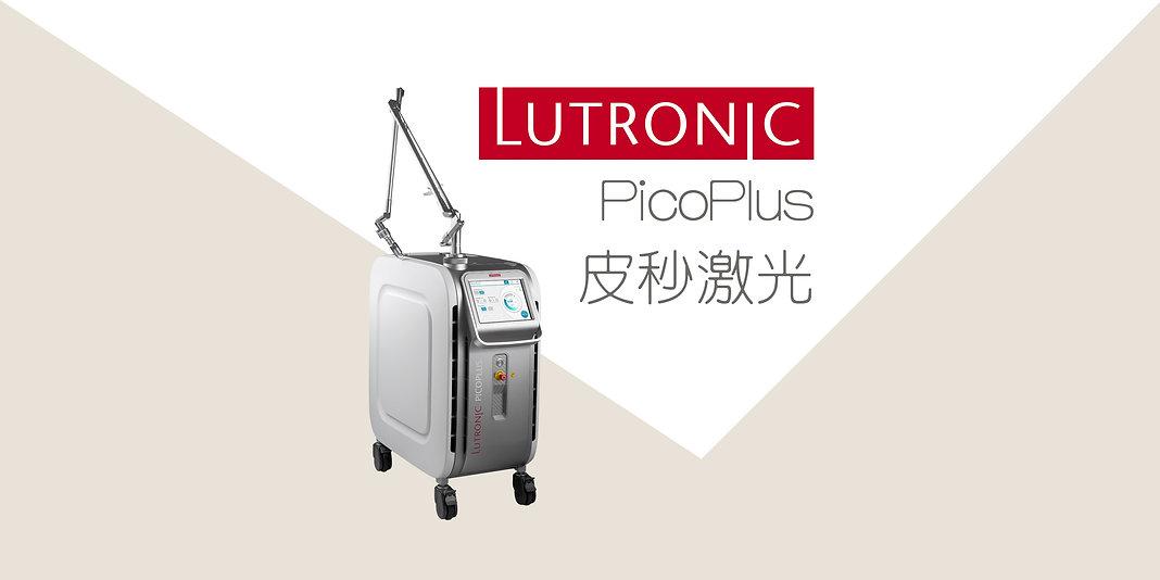 PicoPlus Banner