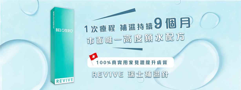 Belotero Revive_Website Banner_V1.jpg