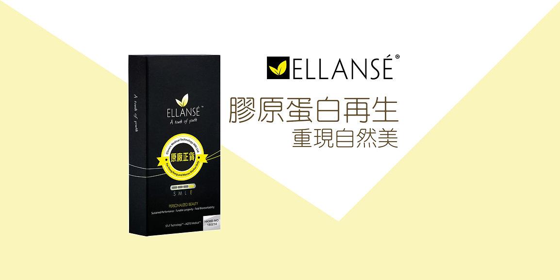 Website Cover_ELLANSE.jpg