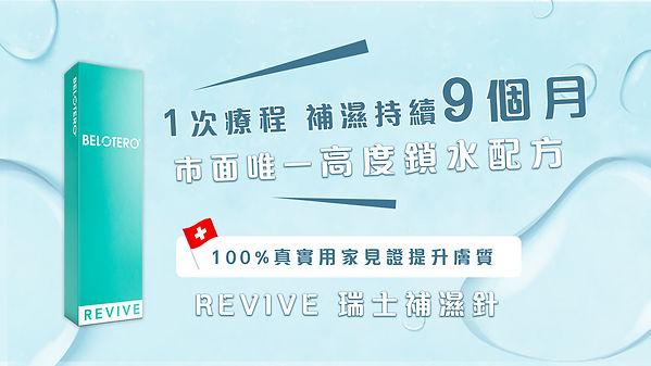 Belotero Revive_Website Banner_V2.jpg