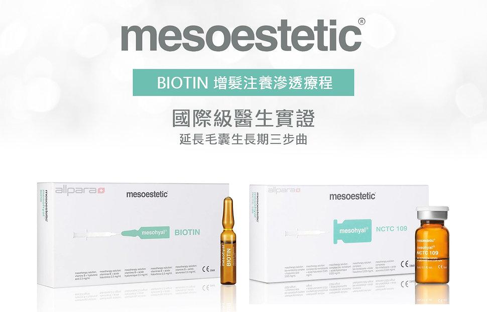 Biotin_Banner_1.jpg