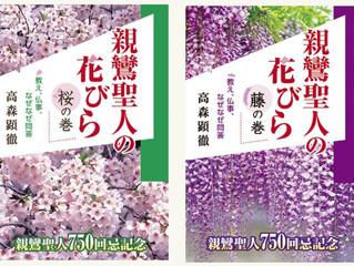 """Petals of Master Shinran's Teachings"""