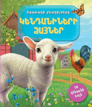 Գիրք`Ագարակի բնակիչները. կենդանիների ձայներ