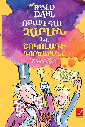 Գիրք`Ռոալդ Դալ «Չարլին և շոկոլադի գործարանը»
