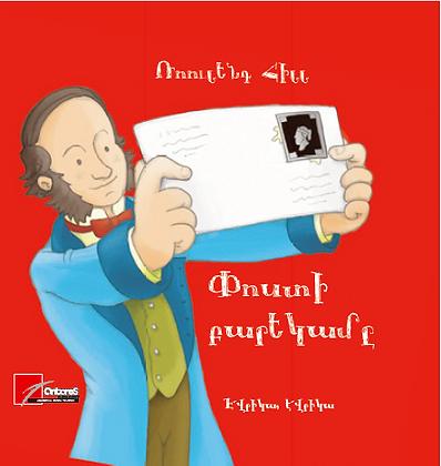 Գիրք`Փոստի բարեկամը`ՌՈՈՒԼԵՆԴ ՀԻԼԼ