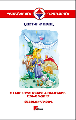 Գիրք` «Ալիսի արկածները հրաշքների աշխարհում: Հայելու միջով»`Լուիս Քերոլ