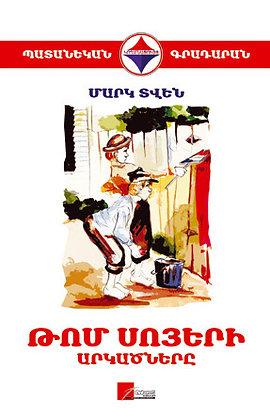 Գիրք` «Թոմ Սոյերի արկածները»`Մարկ Տվեն