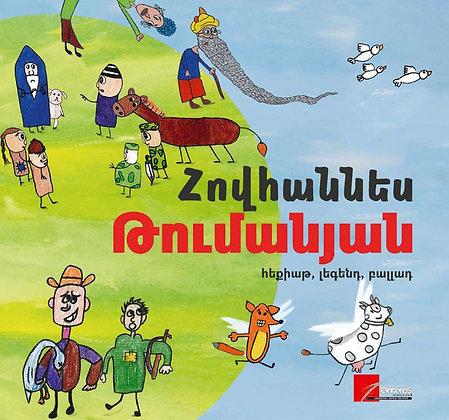 Գիրք`Հովհաննես Թումանյան «Հեքիաթ, լեգենդ, բալլադ»