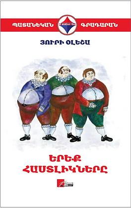 Գիրք` «Երեք հաստլիկները»`Յուրի Օլեշա