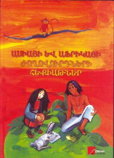 Գիրք`Ասիայի և Աֆրիկայի ժողովուրդների հեքիաթներ