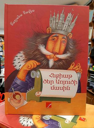 Գիրք` «Հեքիաթ ծեր առյուծի մասին`Մարյանա Սավկա