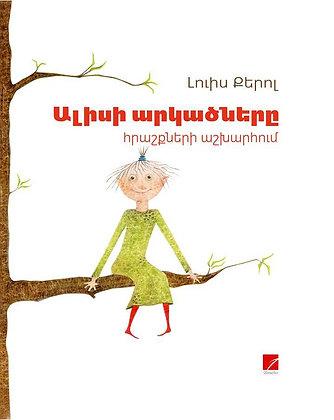Գիրք` «Ալիսի արկածները հրաշքների աշխարհում»`Լուիս Քերոլ