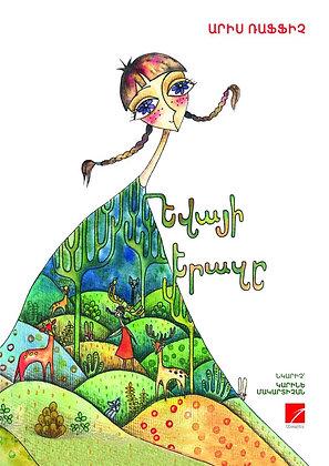 Գիրք` «Եվայի երազը» (հեքիաթ- վիպակ)`Արիս Ռաֆֆիչ