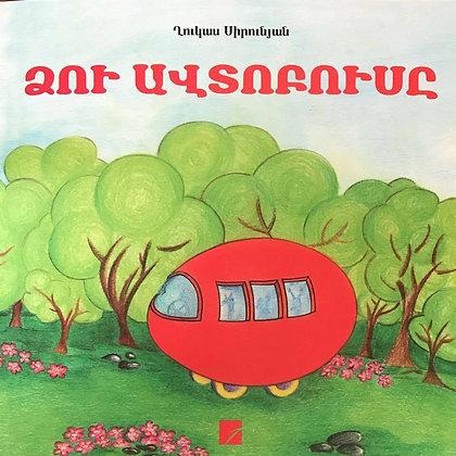 Գիրք` «Ձու ավտոբուսը»