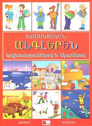 Գիրք`Խոսակցական անգլերեն. Երկխոսություններով և նկարներով