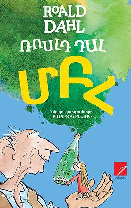 Գիրք`«ՄԲՀ (Մեծ Բարի Հսկան)» Հեղինակ՝Ռոալդ Դալ