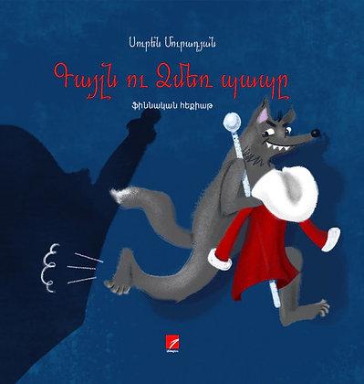 Գիրք` «Գայլն ու Ձմեռ Պապը»`Սուրեն Մուրադյան
