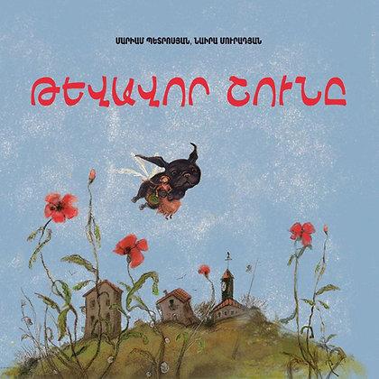 Գիրք` «Թևավոր շունը» (հեքիաթ)`Մարիամ Պետրոսյան, Նաիրա Մուրադյան