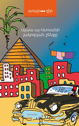 Գիրք` «Յակուբյան շենքը»`Ալաա ալ-Ասուանի