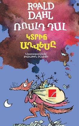 Գիրք`«Կտրիճ աղվեսը »՝Ռոալդ Դալ