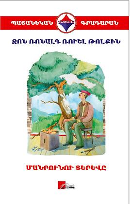 Գիրք` «Մանրունու տերևը»`Ջոն Ռոնալդ Ռուել Թոլքին