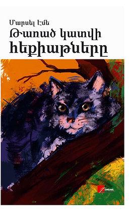 Գիրք` «Թառած կատվի հեքիաթները»`Մարսել Էմե