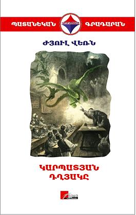 Գիրք`«Կարպատյան դղյակը»`Ժյուլ Վեռն