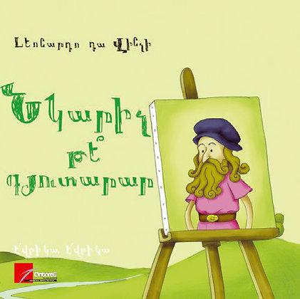 Գիրք`Նկարի՞չ, թե՞ գյուտարար. ԼԵՈՆԱՐԴՈ ԴԱ ՎԻՆՉԻ