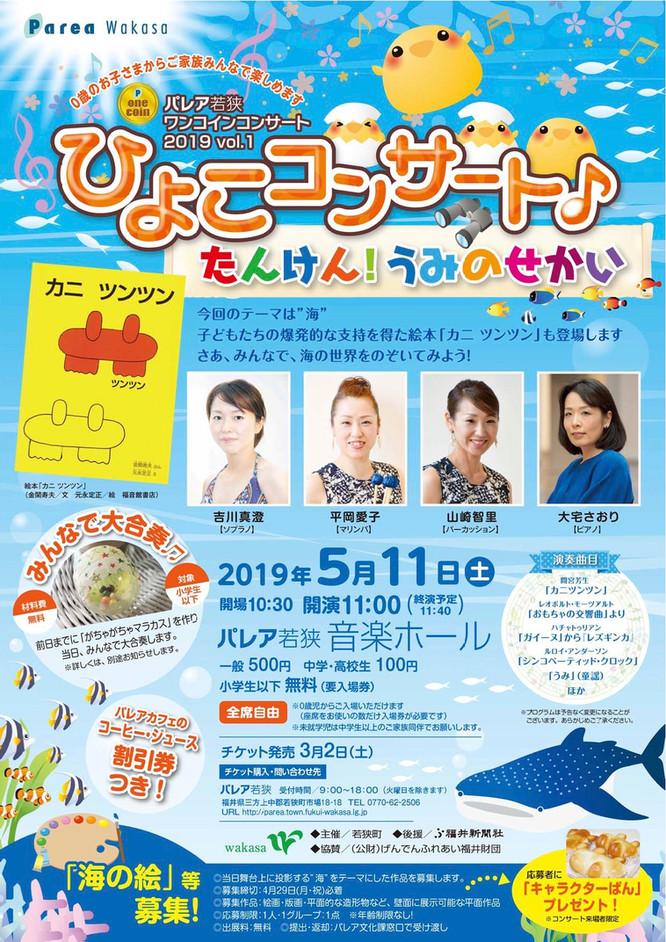 Saturday 11 May 2019 HIYOKO Concert at Parea Wakasa
