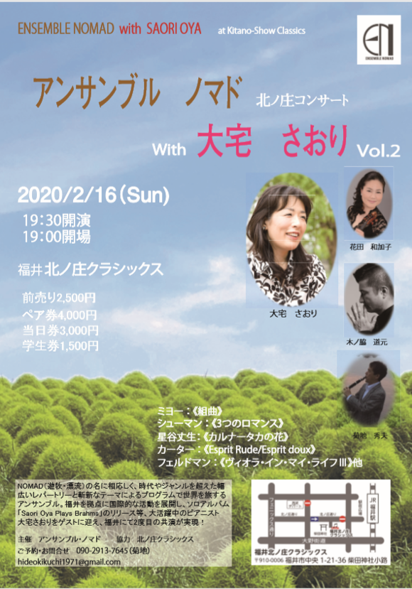 Ensemble NOMAD with Saori OYA