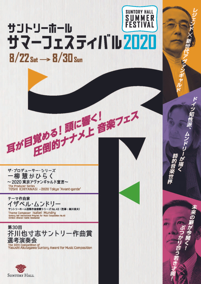 Monday 24th August 2020 @Suntory Hall Summer Festival 2020 (Cancelled)