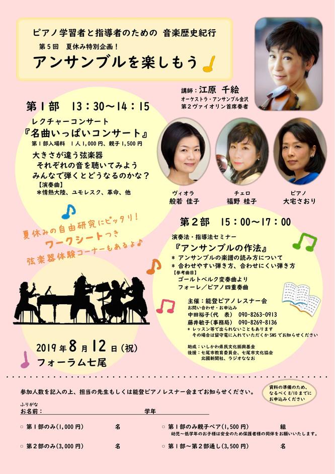 Monday 12 August 2019 Lecture Concert