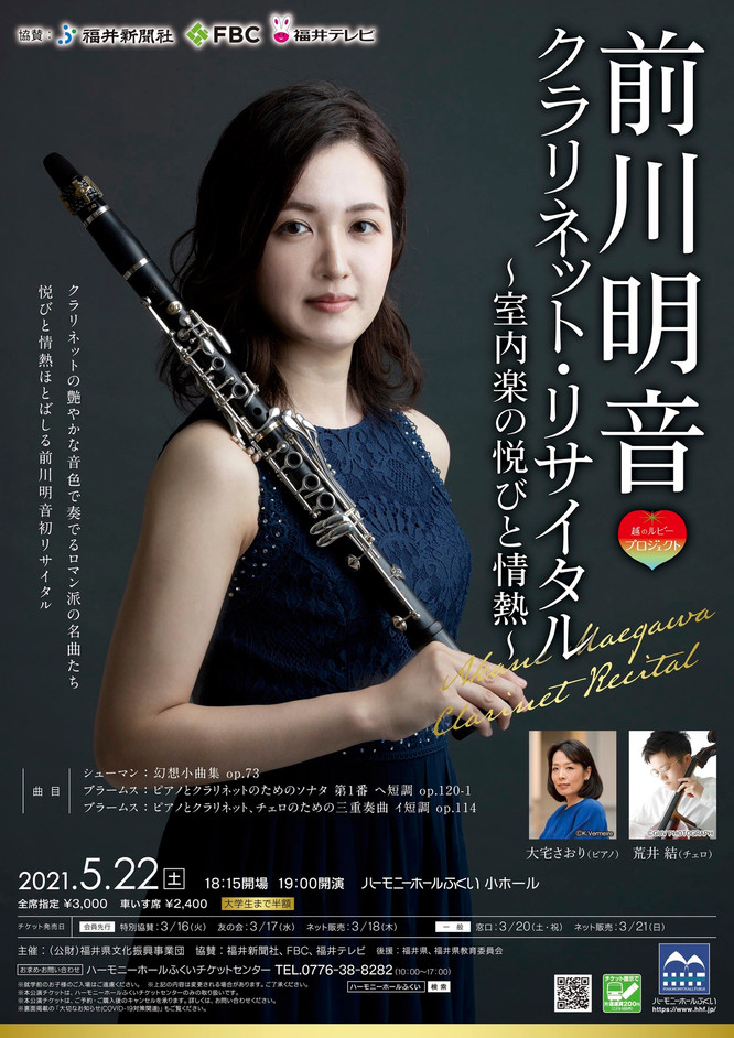Saturday 22nd May 2021 Akane Maegawa Clarinet Recital