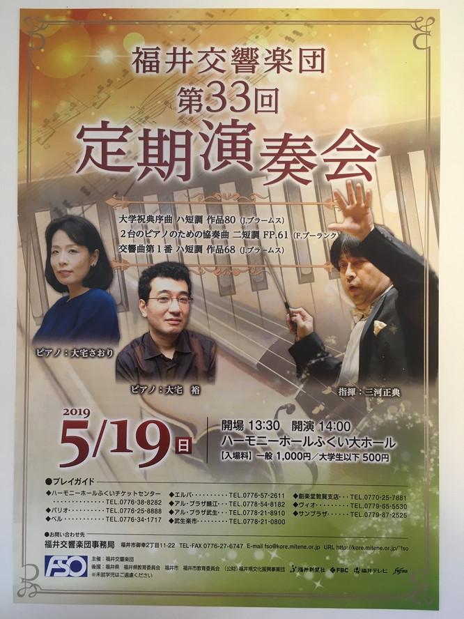 Sunday 19 May 2019 Fukui Symphony Orchestra