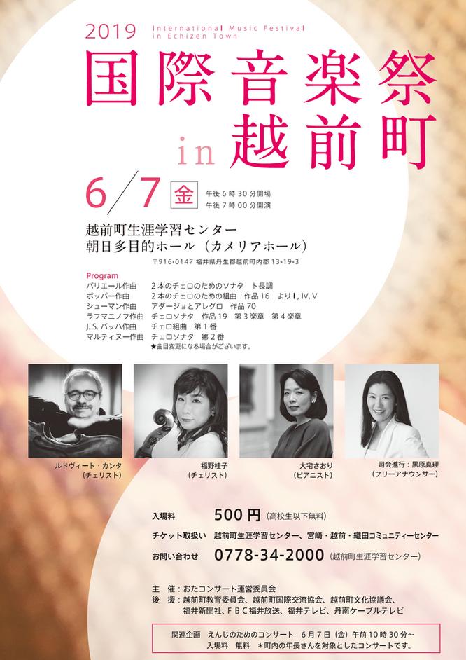 Friday 7th June 2019 International Music Festival in Echizencho