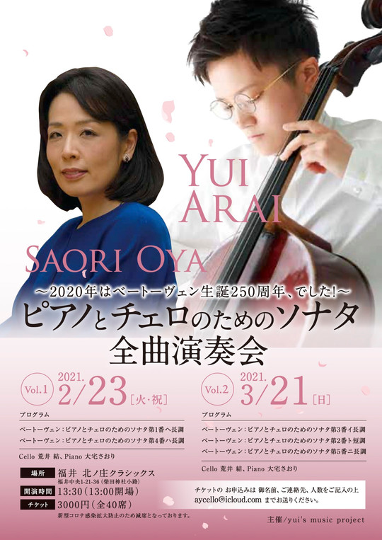 Tuesday 23rd Feb. & Sunday 21st March 2021with Yui ARAI(cello)