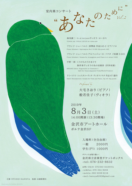 Saturday 3 August 2019 Chamber Music Concert with Yoshiko Hannya (Viola)