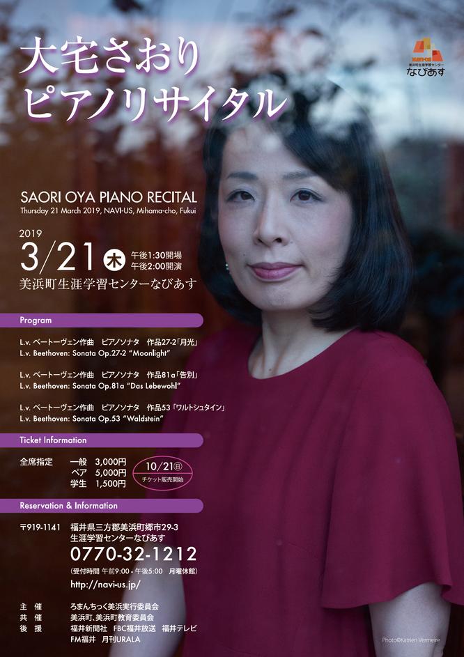 Thursday 21 March 2019 NAVI-US Mihama-cho, Fukui Saori Oya Piano Recital