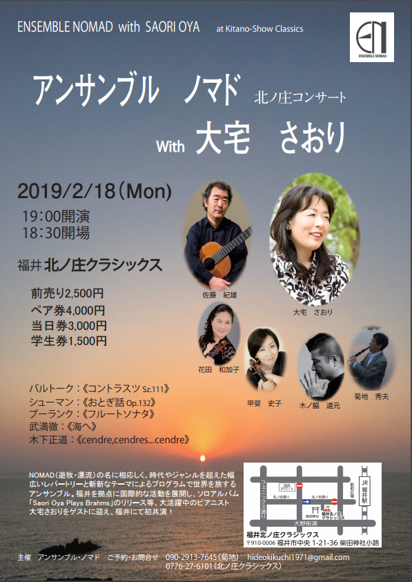 Monday 18th Feb. 2019 Ensemble NOMAD with SAORI OYA