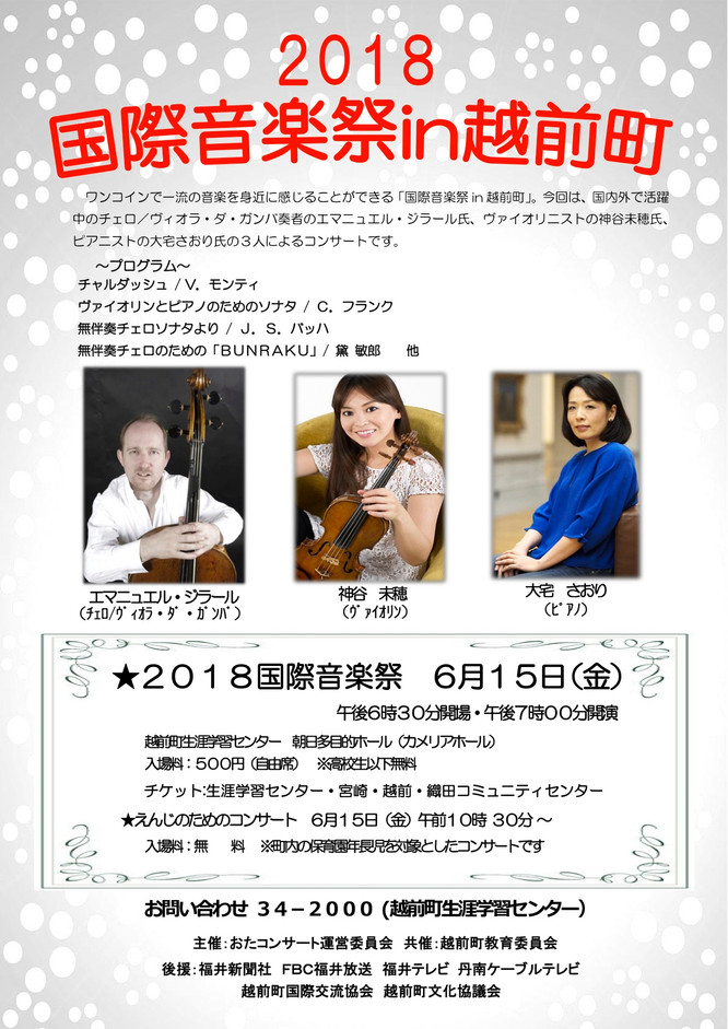 Friday 15. June 2018 Echizencho International Music Festival,